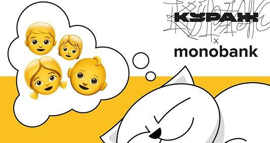 Монобанк x Кураж: червень 2020