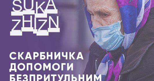 SUKA_ZHIZN 2020