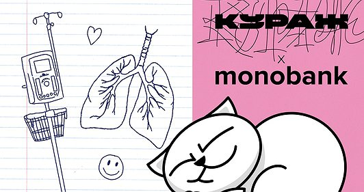 Монобанк + Кураж, серпень 2020
