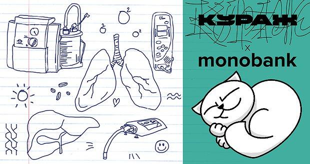 Монобанк + Кураж, вересень 2020