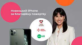 iPhone for charitable contribution