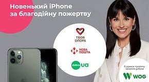 iPhone за благотворительный взнос