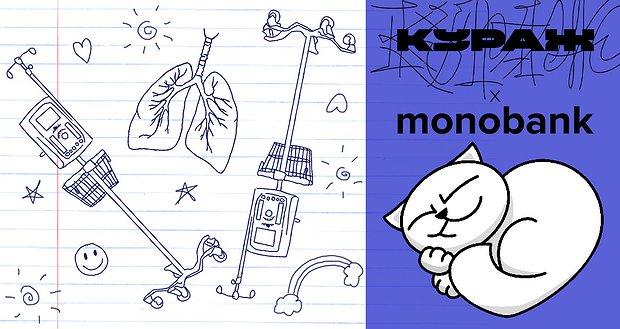 Монобанк + Кураж, жовтень 2020