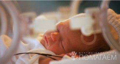 Допомогти немовлятам вижити!