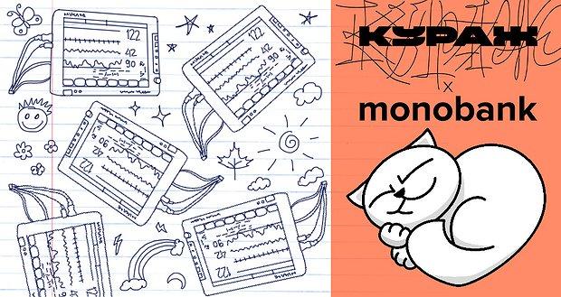 Монобанк + Кураж, листопад 2020