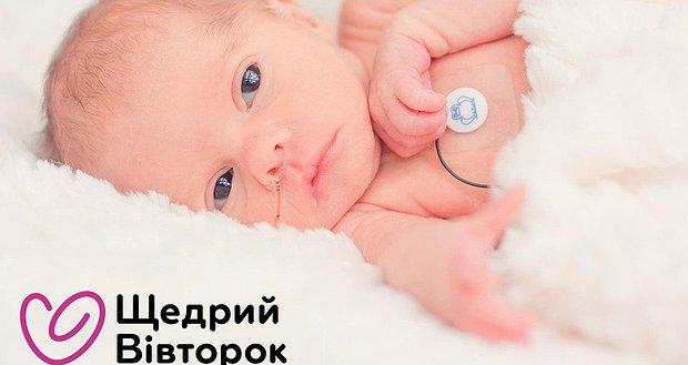 Добра справа для немовлят