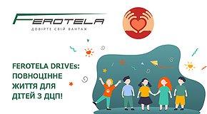 FEROTELA DRIVEs: повноцінне життя для дітей з ДЦП - 2