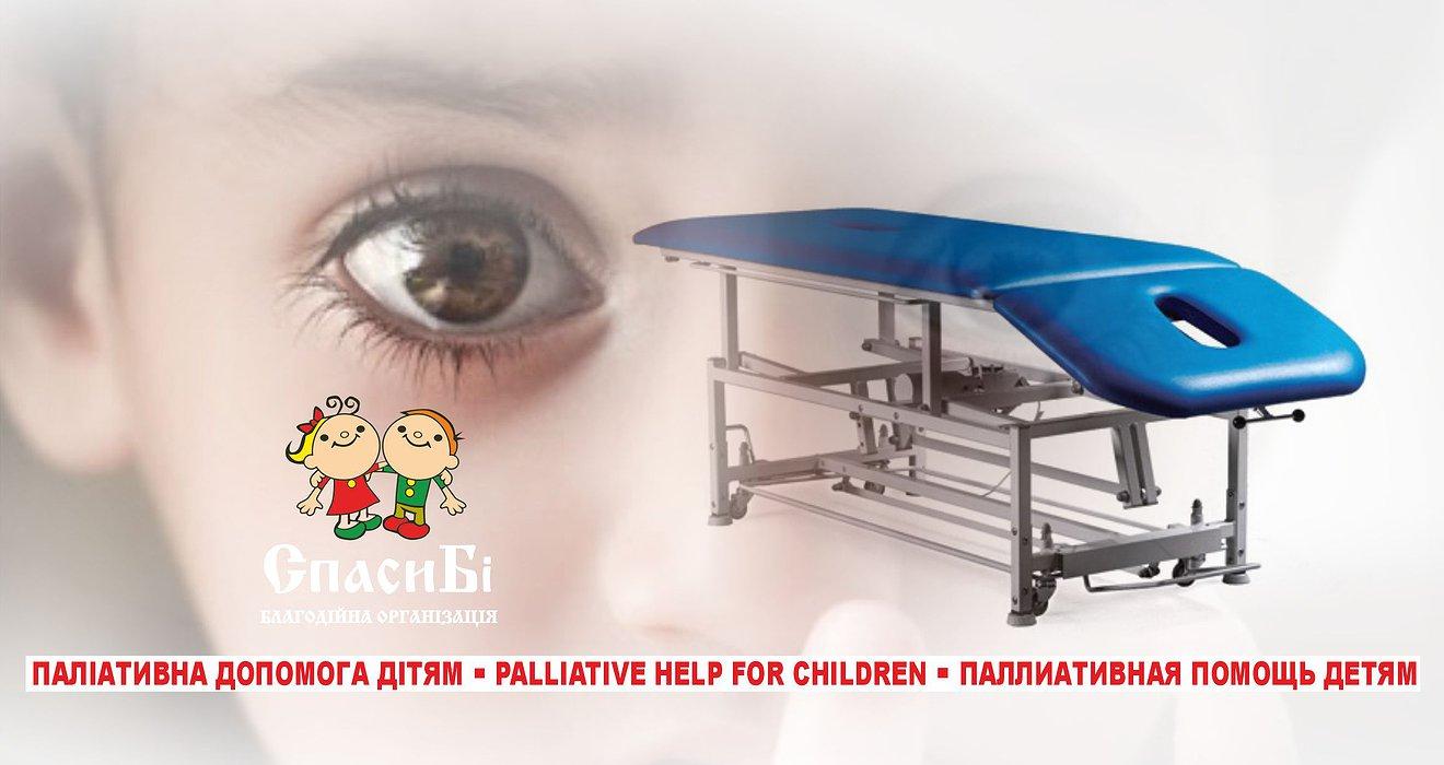 Реабілітаційний стіл для дітей
