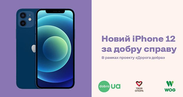 Новий iPhone 12 за добру справу