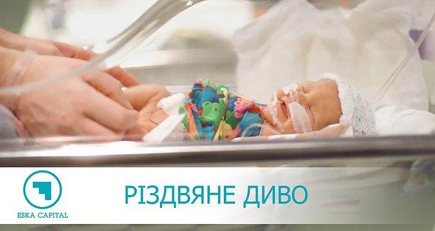 """Різдвяне диво від лізингової компанії """"ЕСКА Капітал"""""""