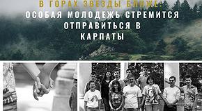 Особая молодежь стремится отправиться в Карпаты