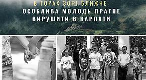 Особлива молодь прагне вирушити в Карпати