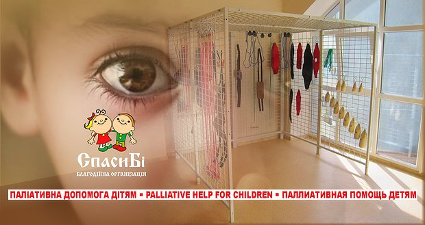 Кабіна для реабілітації дітей