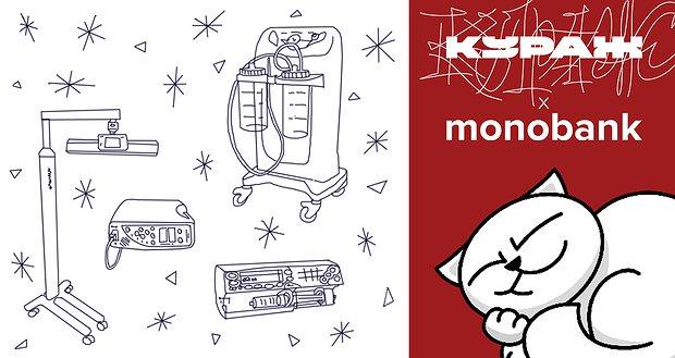 Монобанк + Кураж, лютий 2021