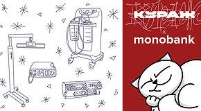 Монобанк + Кураж, февраль 2021