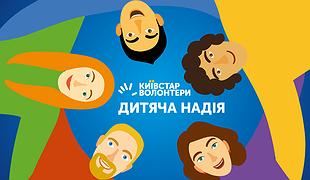 Children's hope: Kyivstar volunteers