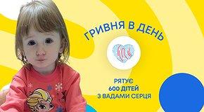 Гривна в день спасает 600 детских сердец