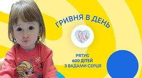 Гривня в день рятує 600 дитячих сердець