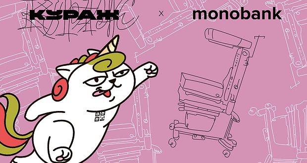 Монобанк + Кураж, березень-квітень 2021