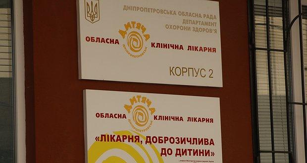 Дитяча надія: допомога Дніпропетровській ОДКЛ