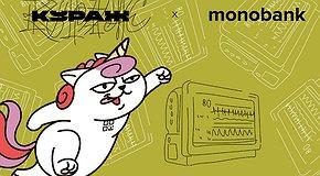 Монобанк + Кураж, травень 2021