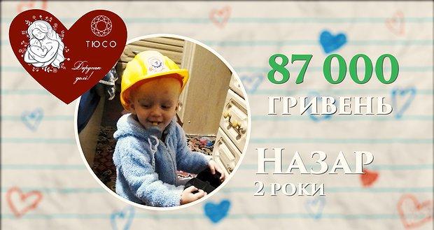ТЮСО рятує сердечко Назарчика Тищенка!