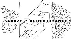 kurazh X Ксенія Шнайдер opportunity corner