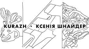 kurazh X Ксенbя Шнайдер opportunity corner