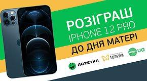 Благотворительный розыгрыш iPhone 12 Pro ко Дню матери