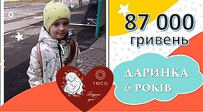 ТЮСО рятує сердечко Даринки Симодейко