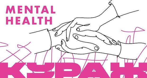 Кураж: Mental Health