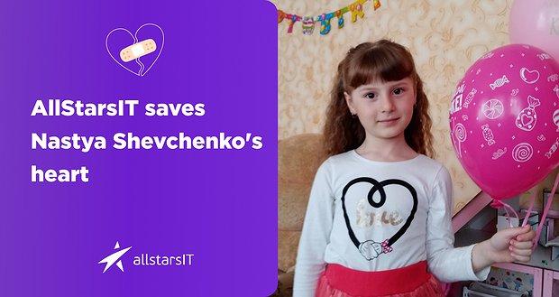 AllStarsIT рятує сердечко Насті Шевченко