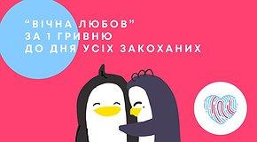 """""""Вічна любов"""" за 1 гривню до Дня усіх закоханих"""
