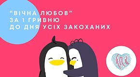 """""""Вечная любовь"""" за 1 гривну ко Дню всех влюбленных!"""