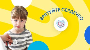 The hryvnia saves 600 children's hearts a day