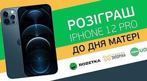 Благодійний розіграш iPhone 12 Pro до Дня матері