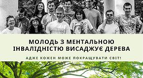 Молодь з ментальною інвалідністю озеленює Львів