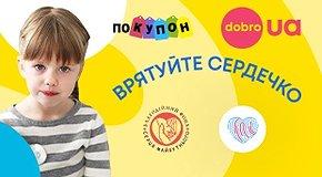 Покупон рятує дитячі серця