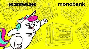 Монобанк + Кураж, серпень 2021