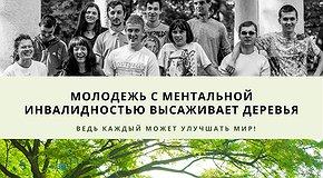 Молодежь с инвалидностью озеленяет Львов