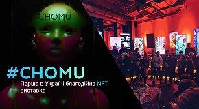 Перша в Україні благодійна NFT виставка